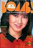 BOMB (ボム) 1985年3月 巻頭特集「石川秀美」