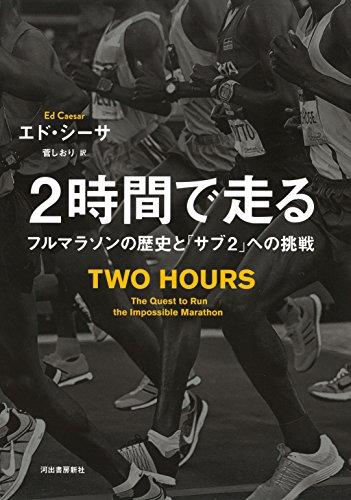 2時間で走る:フルマラソンの歴史と「サブ2」への挑戦の詳細を見る