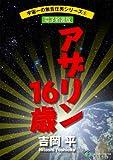 宇宙一の無責任男シリーズ5 アザリン16歳【電子新装版】無責任シリーズ(富士見ファンタジア文庫)