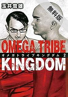 OMEGA TRIBE KINGDOM(2)【期間限定 無料お試し版】 (ビッグ...