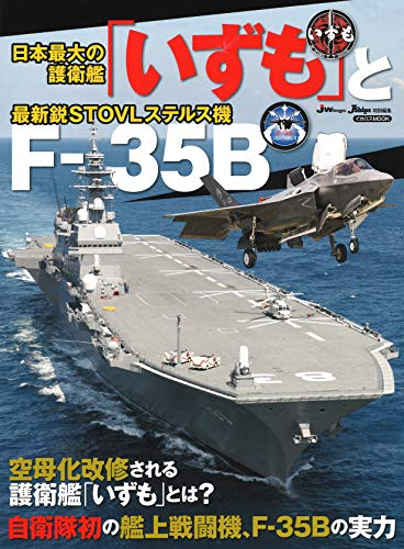 「いずも」とF-35B (イカロス・ムック)