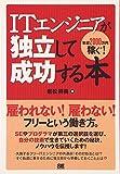 ITエンジニアが独立して成功する本~年収2000万円を稼ぐ!