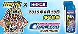 WAKO'S「チェーンルブ」弱虫ペダル・スペシャルパッケージ