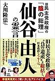旧民主党政権の「陰の総理」 仙谷由人の霊言 (OR BOOKS)