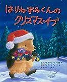 「はりねずみくんのクリスマスイブ」販売ページヘ