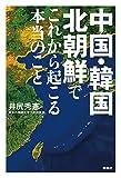 中国・韓国・北朝鮮でこれから起こる本当のこと (扶桑社BOOKS)