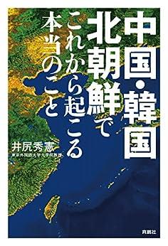 [井尻 秀憲]の中国・韓国・北朝鮮でこれから起こる本当のこと (扶桑社BOOKS)