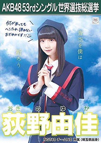 【荻野由佳】 公式生写真 AKB48 Teacher Tea...