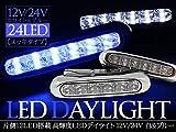 LED デイライト メッキデザイン ホワイト/ブルー 12V/24V 左右セット 汎用