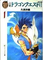 小説 ドラゴンクエスト6―幻の大地〈1〉 (エニックス文庫)