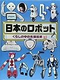 調べる学習百科 日本のロボット くらしの中の先端技術
