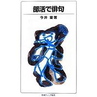 部活で俳句 (岩波ジュニア新書)