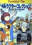 キャラクター・コレクション―ファンタジーRPGの職業・役割〈上〉 (富士見文庫―富士見ドラゴン・ブック)