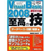 VisualBasic2008逆引き大全至高の技データベース+印刷/帳票編