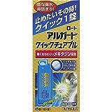【第2類医薬品】アルガードクイックチュアブル 15錠 ※セルフメディケーション税制対象商品