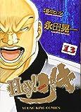 Hey!リキ 13 (ヤングキングコミックス)