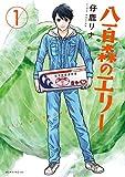 八百森のエリー(1) (モーニングコミックス)