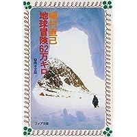 植村直己・地球冒険62万キロ (フォア文庫)