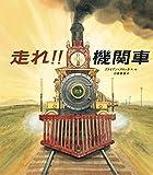 走れ! !  機関車