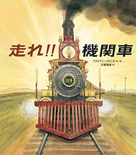 走れ! !  機関車の詳細を見る