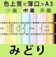 色上質(中量)A3<薄口>[☆緑色](1000枚)