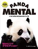 PANDA MENTAL いちにちのはじまりとおわりにパンダを (HELLO PANDA vol.1.5)