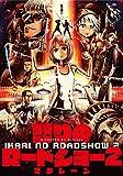 怒りのロードショー コミック 1-2巻セット