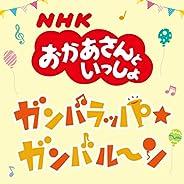 ガンバラッパ☆ガンバル~ン(NHKおかあさんといっしょ)