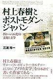村上春樹とポストモダン・ジャパン: グローバル化の文化と文学