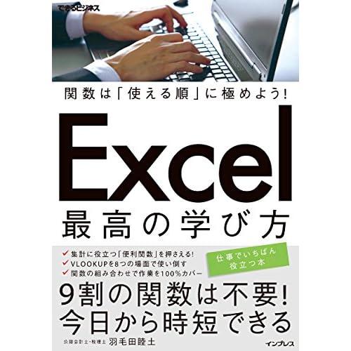 関数は「使える順」に極めよう! Excel 最高の学び方 できるビジネスシリーズ