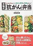 1食の塩分2g以下で、抗がん野菜が350g摂れる! 済陽式 「抗がん」弁当 画像