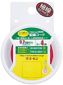 エーモン 配線コード 0.2sq 4m 赤 2800