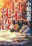 日本沈没 下 (小学館文庫 こ 11-2)