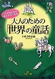 大人のための「世界の童話」 (王様文庫)