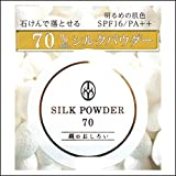 北尾化粧品部 シルクパウダー70 薄卵肌色(明るめの肌色) 9g