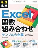 最速攻略 Excel 関数組み合わせ サンプル大全集