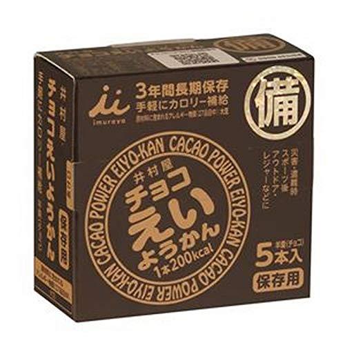 井村屋 チョコえいようかん アウトドア 非常食 備蓄用 1箱×5本 20箱セット 3年保存