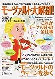 モーツァルト大解剖! (ヤマハムックシリーズ 93)