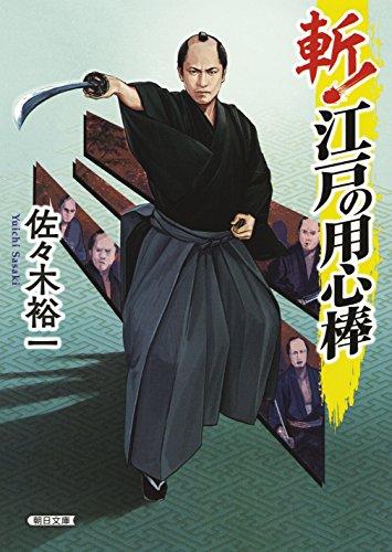 斬!  江戸の用心棒 (朝日文庫)