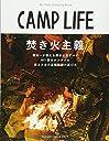 CAMP LIFE My First Camping Book 焚き火主義 寒川一が教えるAll About 焚き火 直火禁止対策! 焚き火台の基礎知識と選び方 焚き火推しキャンプ場 (別冊 山と溪谷)