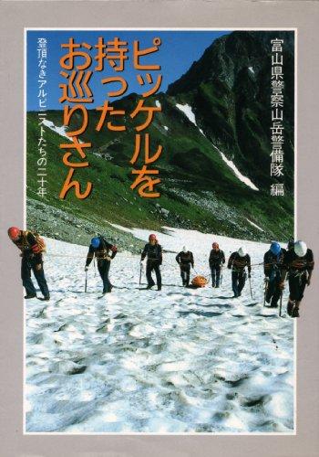 ピッケルを持ったお巡りさん―登頂なきアルピニストたちの二十年の詳細を見る