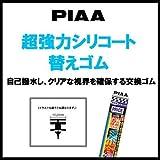 PIAA ( ピア ) ワイパー替えゴム 純正新形状ワイパー(ミツバ製)専用 【超強力シリコート】 650mm 呼番 111SMR650