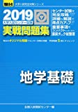 大学入試センター試験実戦問題集地学基礎 2019 (大学入試完全対策シリーズ)