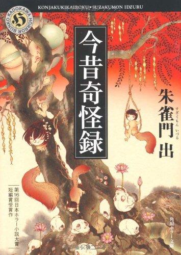 今昔奇怪録 (角川ホラー文庫)の詳細を見る