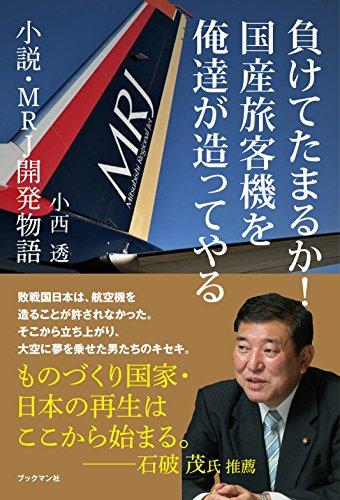 負けてたまるか! 国産旅客機を俺達が造ってやる -小説・MRJ開発物語-の詳細を見る