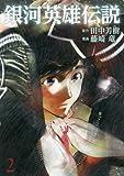 銀河英雄伝説 2 (ヤングジャンプコミックス)