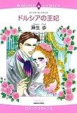 ドルシアの王妃 (ハーモニィコミックス)