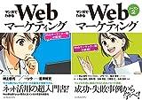 マンガでわかるWebマーケティング シーズン