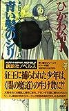 青い髪のシリーン―ハラーマ戦記〈2〉 (講談社ノベルス)