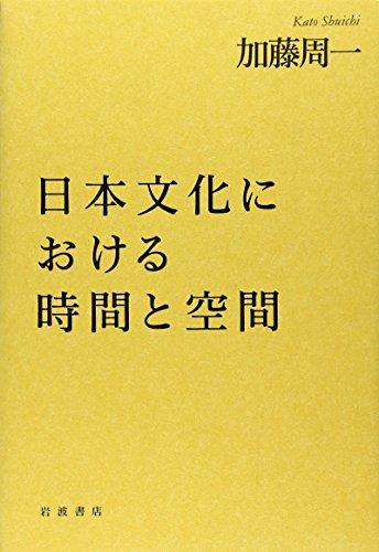 日本文化における時間と空間